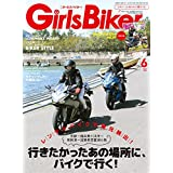 Girls Biker 2018年6月号 小さい表紙画像