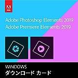 【旧製品】Adobe Photoshop Elements 2019 & Adobe Premiere Elements 2019|Windows対応|カード版(Amazon.co.jp限定)