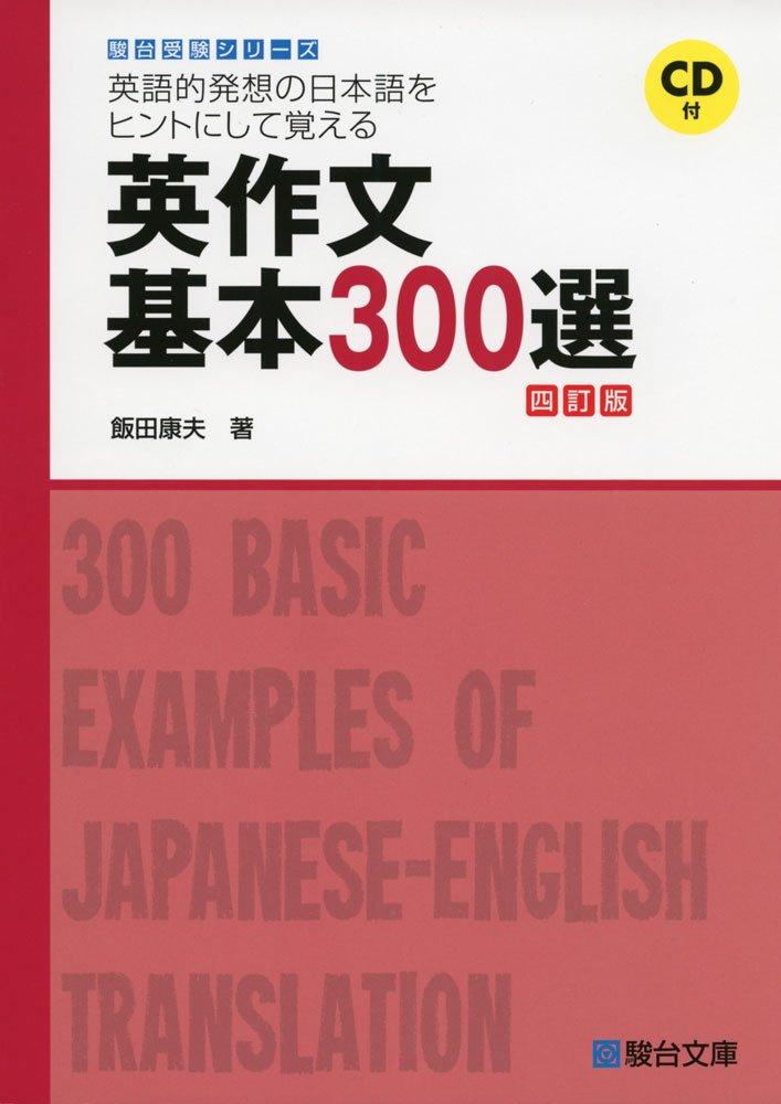 英作文のおすすめ参考書・問題集『英作文基本300選』