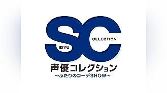 声優コレクション ~ふたりのコーデSHOW~