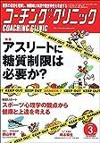 コーチングクリニック 2018年 03月号 特集:アスリートに糖質制限は必要か?