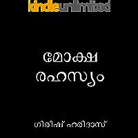 Moksha Rahasyam (Malayalam Edition)