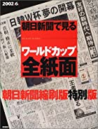 朝日新聞で見るワールドカップ全紙面2002年6月―朝日新聞縮刷版特別版