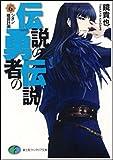 伝説の勇者の伝説 (6) シオン暗殺計画 (富士見ファンタジア文庫)