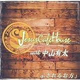 示されるお方 Jesus Cafe House with 中山有太