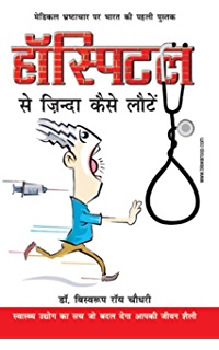 Diabetes I and II (Hindi) eBook: Biswaroop Roy Chowdhury: Amazon in