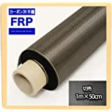 【#200 カーボンクロス 3K 平織り】1m×50cm FRP成型 補修