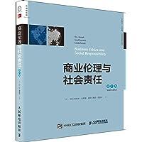商业伦理与社会责任(第10版,双语教学版)