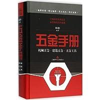 五金手册:机械五金、建筑五金、五金工具