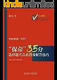 """《2017考研政治""""保命""""35分:选择题考点必背及解答技巧》"""