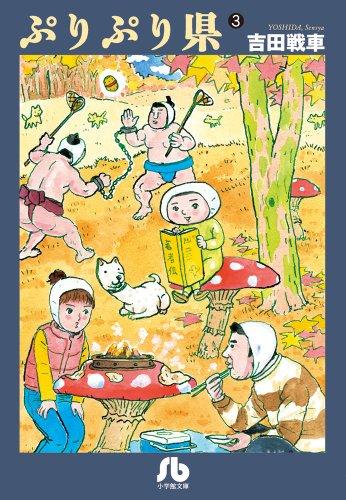 ぷりぷり県 3 (小学館文庫)