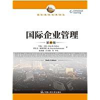 国际企业管理(第6版)/国际商务经典译丛