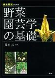 野菜園芸学の基礎 (農学基礎シリーズ)