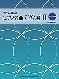 先生が選んだピアノ名曲120選II(初~中級)