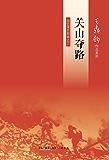 关山夺路:回忆录四部曲之三 (王鼎钧作品系列)