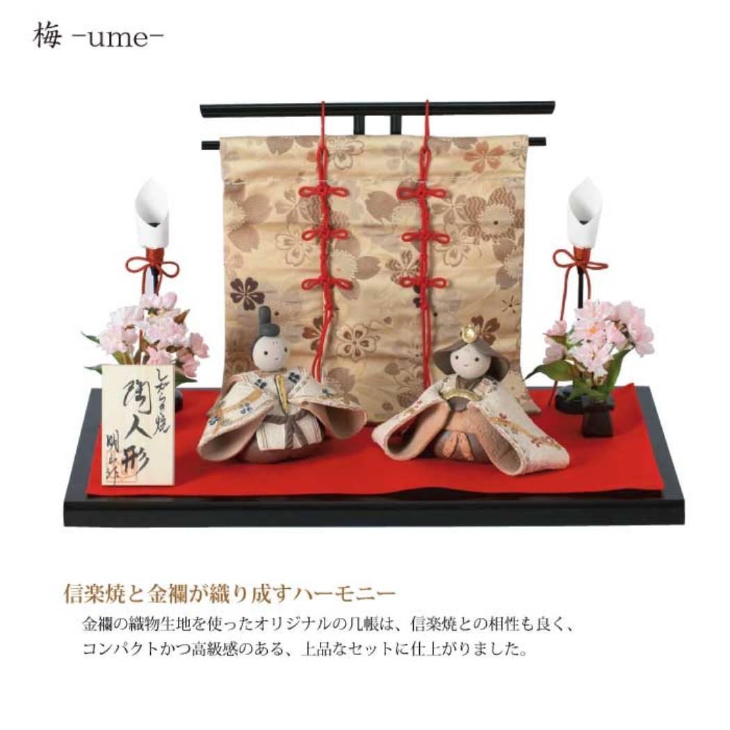 信楽焼特撰陶雛人形 「梅(うめ)」親王飾り金襴セット   B01AW0X0VI