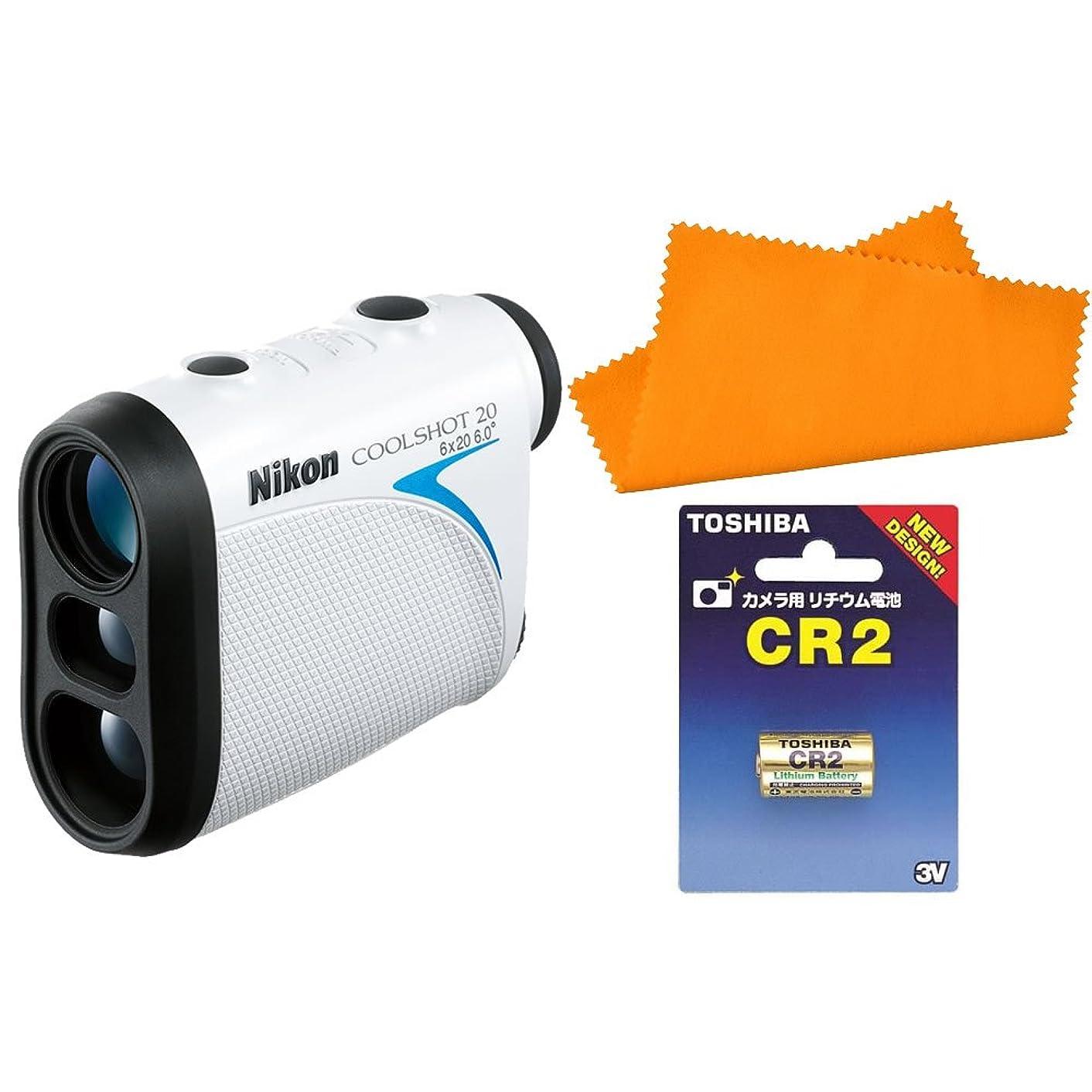 不毛の不安定な画像Nikon ゴルフ用レーザー距離計 COOLSHOT PRO STABILIZED + TOSHIBA CR2G 2P カメラ用リチウムパック電池 セット