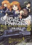 Girls und Panzer Motto love love Sakusen desu! 1