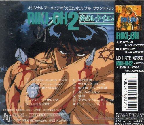 Riki-Oh 2 Anime Soundtrack