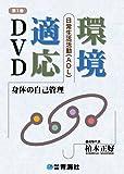 環境適応DVD(第1巻) 日常生活活動(ADL)―身体の自己管理 (<DVD>)