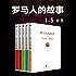 罗马人的故事(1-5)(套装共5册)