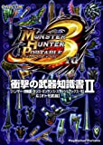 Weapon knowledge written two of Monster Hunter Portable 3rd shock -