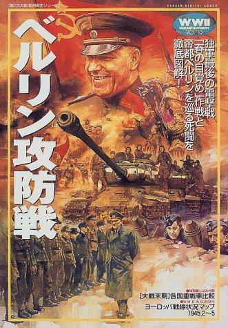 ベルリン攻防戦 (欧州戦史シリーズ (Vol.10))