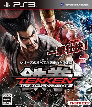 Amazon Com Tekken Tag Tournament 2 For Ps3 Japanese Import Video Games