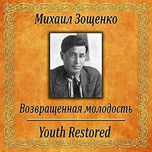 Vozvrashchennaya molodost' Hörbuch