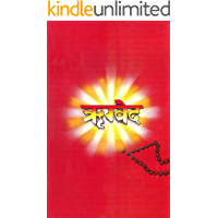 Rigved  (Hindi)