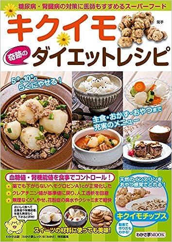 キクイモ」奇跡のダイエットレシピ (わかさ夢MOOK 56)