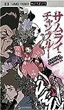 Samurai Champloo (Vol. 4) [UMD for PSP] by Geneon [Pioneer] by Hirotaka Endo, Kazuto Nakazawa, Kei Tsunema Akira Yoshimura