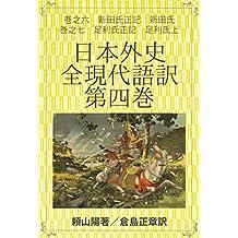 nihongaishi zengendaigoyaku daiyonkan: kannoroku nittashiseiki nittashi kannoshiti ashikagashiseiki ashikagashijyou nihonnorekishisyogendaigoyaku (Japanese Edition)