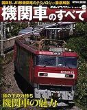 鉄道のテクノロジーアーカイブス vol.2 機関車のすべて (SAN-EI MOOK)