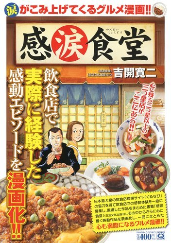 感涙食堂 (マンサンQコミックス)