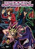 TVアニメ「遊☆戯☆王」シリーズ OP&ED animation SELECTION DVD