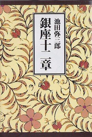 銀座十二章 (朝日文庫)