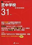芝中学校 平成31年度用 【過去5年分収録】 (中学別入試問題シリーズK16)