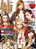 Japanese Magazine Ane ageha Sep/2014