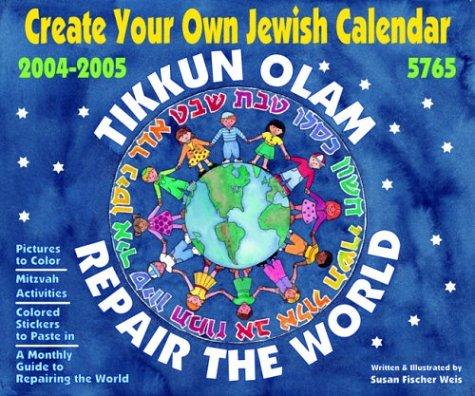 Create Your Own Jewish 2004 2005 Calendar