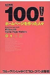 Hyakuman hitto houmupeiji wo tukutta hitobito Yoshihiro Kanada Bukkusu zerozeroni (Japanese Edition) Kindle Edition