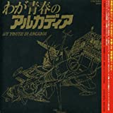 Space Pirate Captain Harlock (My Youth in Arcadia) by My Youth in Arcadia (2001-12-21)