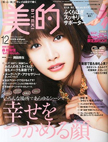 美的 2014年 12月号 [雑誌]