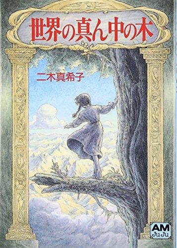 世界の真ん中の木 (アニメージュ文庫)