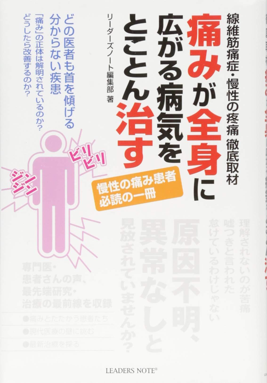 Itami ga zenshin ni hirogaru byōki o tokoton naosu : sen'i kintsūshō mansei no tōtsū tettei shuzai mansei no itami kanja hitsudoku no issatsu pdf