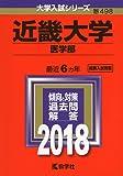 近畿大学(医学部) (2018年版大学入試シリーズ)