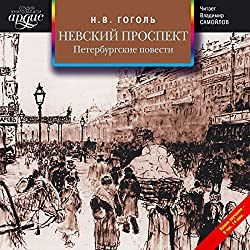 Nevskiy Prospekt. Peterburgskie Povesti