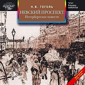 Nevskiy Prospekt. Peterburgskie Povesti Audiobook