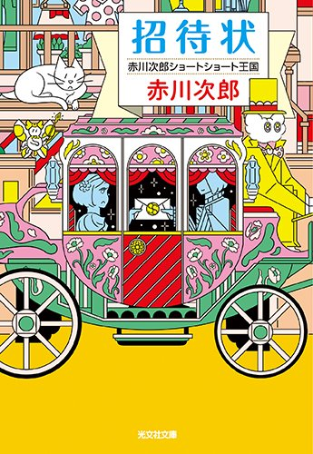 招待状: 赤川次郎ショートショート王国 (光文社文庫)