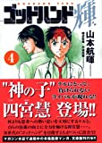 (4) (11-4 and (Kodansha Manga Bunko)) God Hand Teru (2006) ISBN: 4063703282 [Japanese Import]